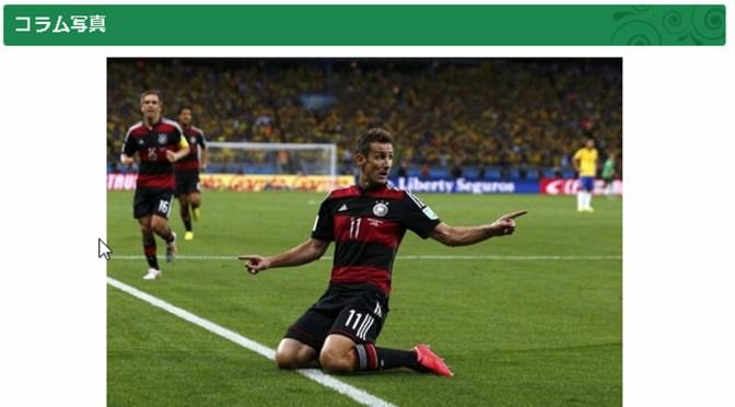 Miroslav Klose feiert seinen 16. WM-Treffer und schreibt damit Sportgeschichte beim Sieg gegen Brasilien. Screenshot