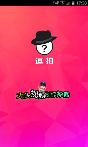 Doupai face is a magic video effects app. doupai com dou pai doupai 4 6 2 apk