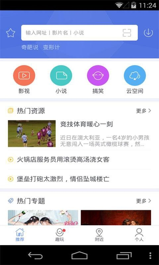 迅雷 (com.xunlei.downloadprovider) 5.60.2.5510 APK Download - Android APK - APKsHub
