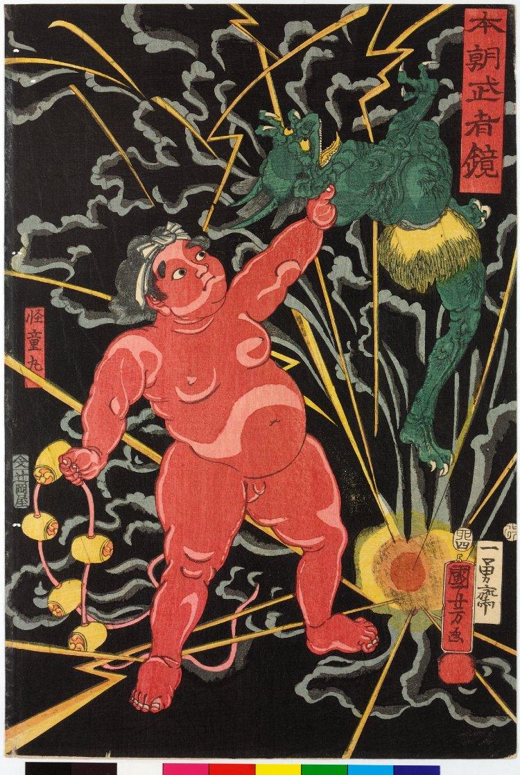Utagawa Kuniyoshi Honcho Musha Kagami Mirror Of
