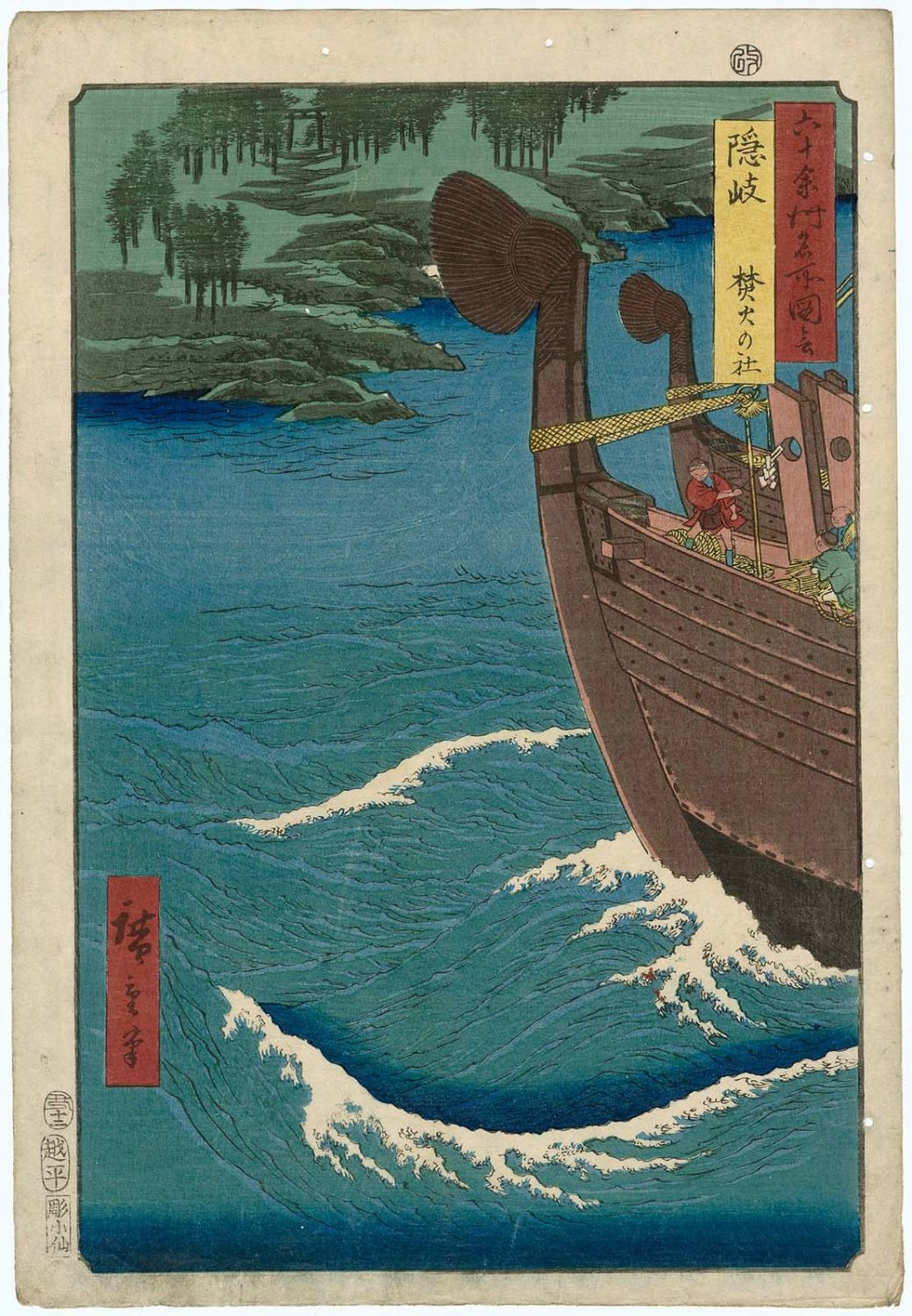 Utagawa Hiroshige: The Torch Shrine in Oki Province, no. 44 from the series  Pictures of Famous Places in the Sixty-odd Provinces - University of  Wisconsin-Madison - Ukiyo-e Search