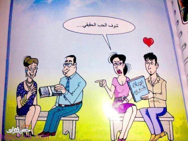 تحشيش عراقي 2017 صور نكت محششين مضحكة جدا On We Heart It