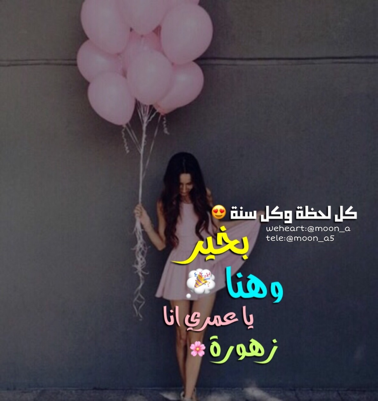 90 Images About Birthday On We Heart It See More