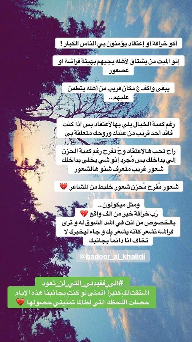 الى فقيدتي Uploaded By بدور الخالدي On We Heart It