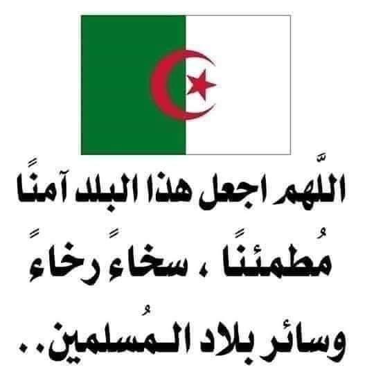 اللهم احفظ الجزائر Shared By Mina جہ زائريہ ة