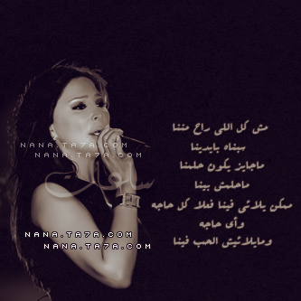 Image About Elissa In Songs By حدي خليك