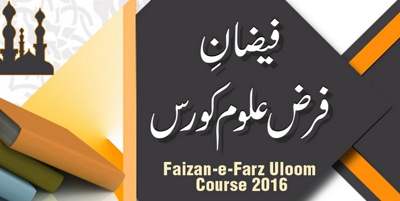 A Golden Opportunity to Learn Fard Uloom