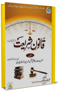 General Knowledge Book In Urdu Pdf