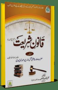 Islamic Wazaif Books In Urdu Free Download Pdf idea gallery