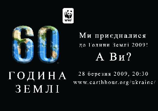 Приєднуйся до Часу Землі!