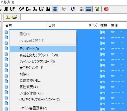 FTPソフトでのファイルの管理