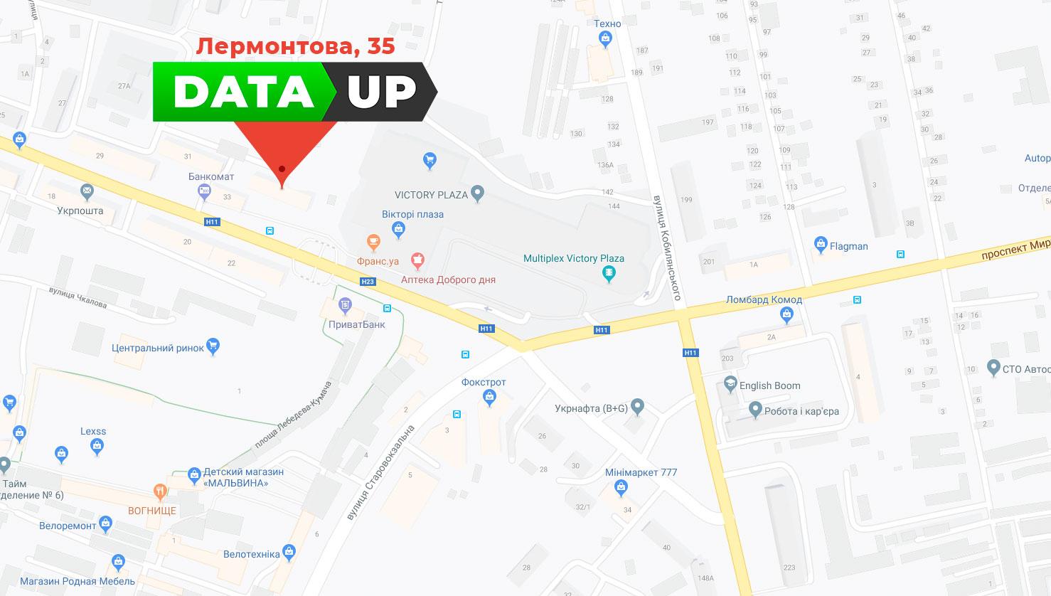 DataUp - Компьютерный сервисный центр, Кривой Рог