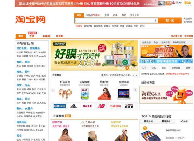 Thông tin về sản phẩm được niêm yết rõ trên web Taobao