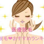 顔脱毛 医療脱毛クリニックでおすすめ人気な両脇脱毛~ランキングBEST5♡回数料金&口コミ