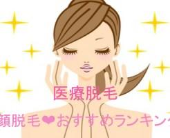 上野で医療レーザー顔脱毛♡おすすめランキング~安い回数で効果あるのはどこ!?