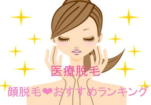 池袋で医療レーザー顔脱毛♡おすすめランキング~安い回数で効果あるのはどこ!?