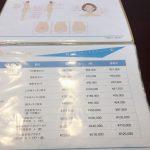 レジーナクリニック渋谷院の無料カウンセリングの内容♡流れ
