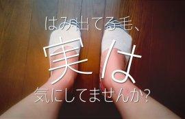 【意外と目につく】足の脱毛でフットカバーをオシャレに履きこなそう!【気にしがち】