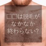 男性の脱毛の効果が出にくい部位は?