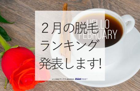 2月のご来店人数&部位ランキング発表!