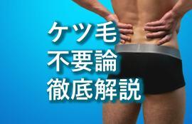【デスクワーカー必見】臀部の脱毛で男の尻を文字通り「磨く」ことができる説