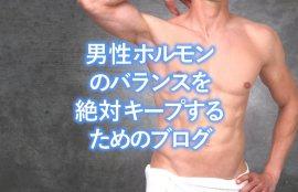 【更年期もあるよ】男なら無視できない?!男性ホルモンの働き仕組みを徹底解説!