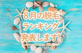 8月のご来店人数&人気部位ランキング発表!