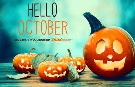 10月の営業について
