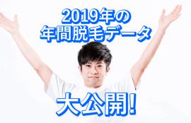 2019年一年間のメンズ脱毛データ発表!!