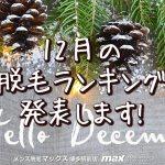 12月のご来店人数&人気部位ランキング発表!
