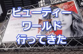 【ブログ】ビューティーワールドジャパン福岡に行ってきました
