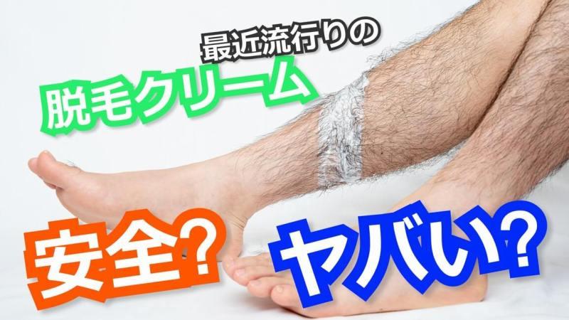 【ガチ注意案件】男性のムダ毛処理のプロ目線で見た、除毛クリームの使用についてのあれこれ