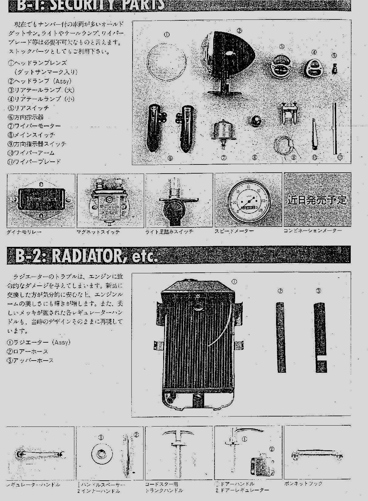 Pre War Datsun Parts Catalog