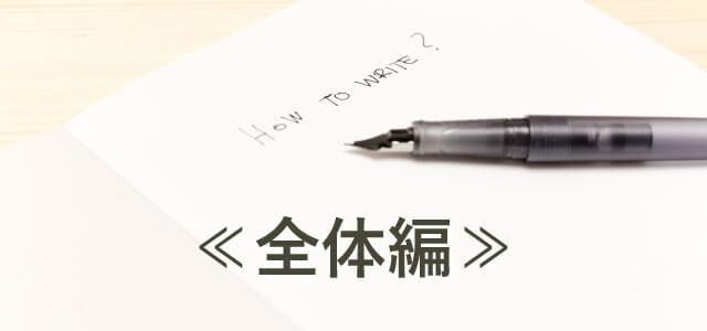 読まれやすい記事の書き方・全体編【7つのコツ】