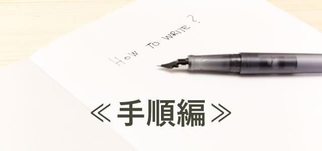読まれやすい記事の書き方・手順編【7つのステップ】