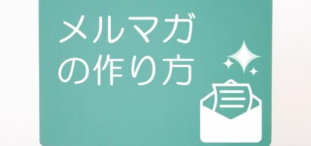 【メルマガの作り方】売上アップに必要な3つの要素と継続させる5つのコツ