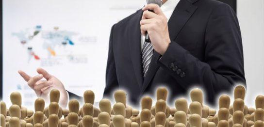 セミナーを集客に利用して形のない商品や高額商品を効率よく売る方法