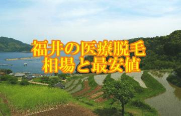 福井の医療脱毛(永久脱毛)クリニック・病院