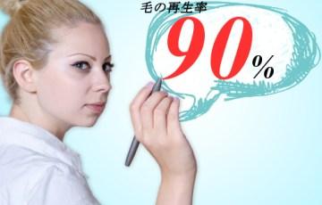 エステ脱毛毛の再生率90%