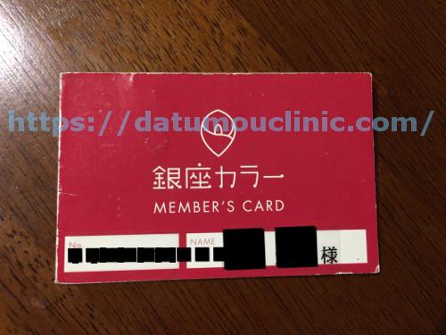 ともさんの銀座カラー会員カード