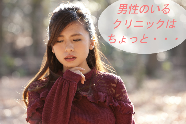 大阪梅田の女性専用脱毛クリニック