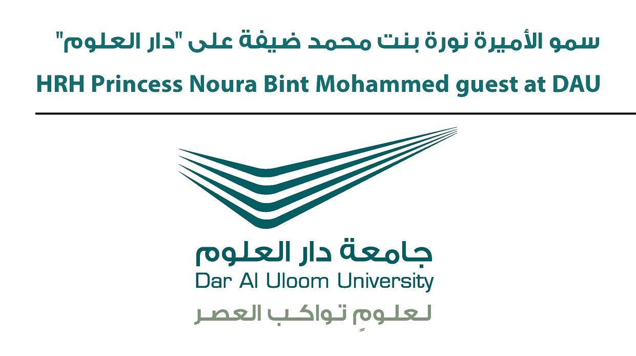 سمو الأميرة نورة بنت محمد ضيفة على دار العلوم جامعة دار العلوم