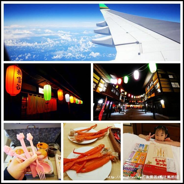 親子國外旅遊【北海道‧繽紛採果樂五日遊(一)】羊蹄山畔/新雪谷五星‧希爾頓度假村