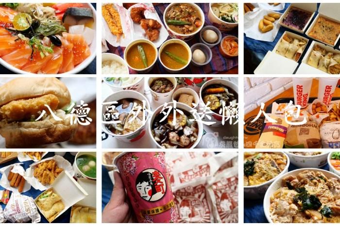 統整至2021/9月【桃園市八德區】foodpanda & Uber Eats外送推薦懶人包│居家防疫期間照樣吃美食!