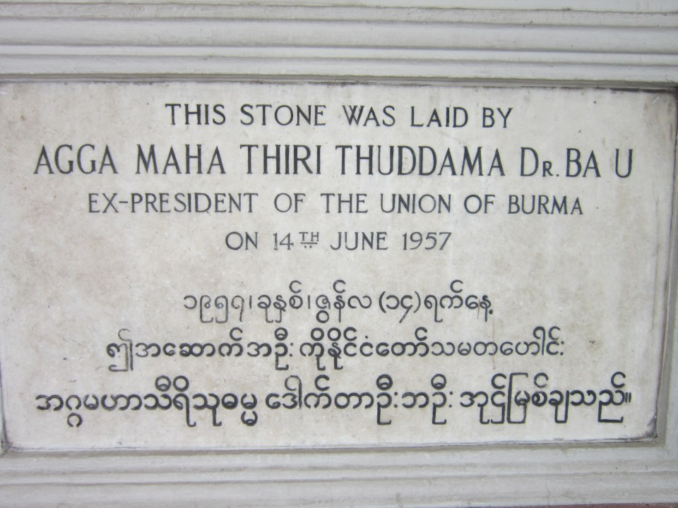 Yangon Photo Gallery - Remembrance Plaque