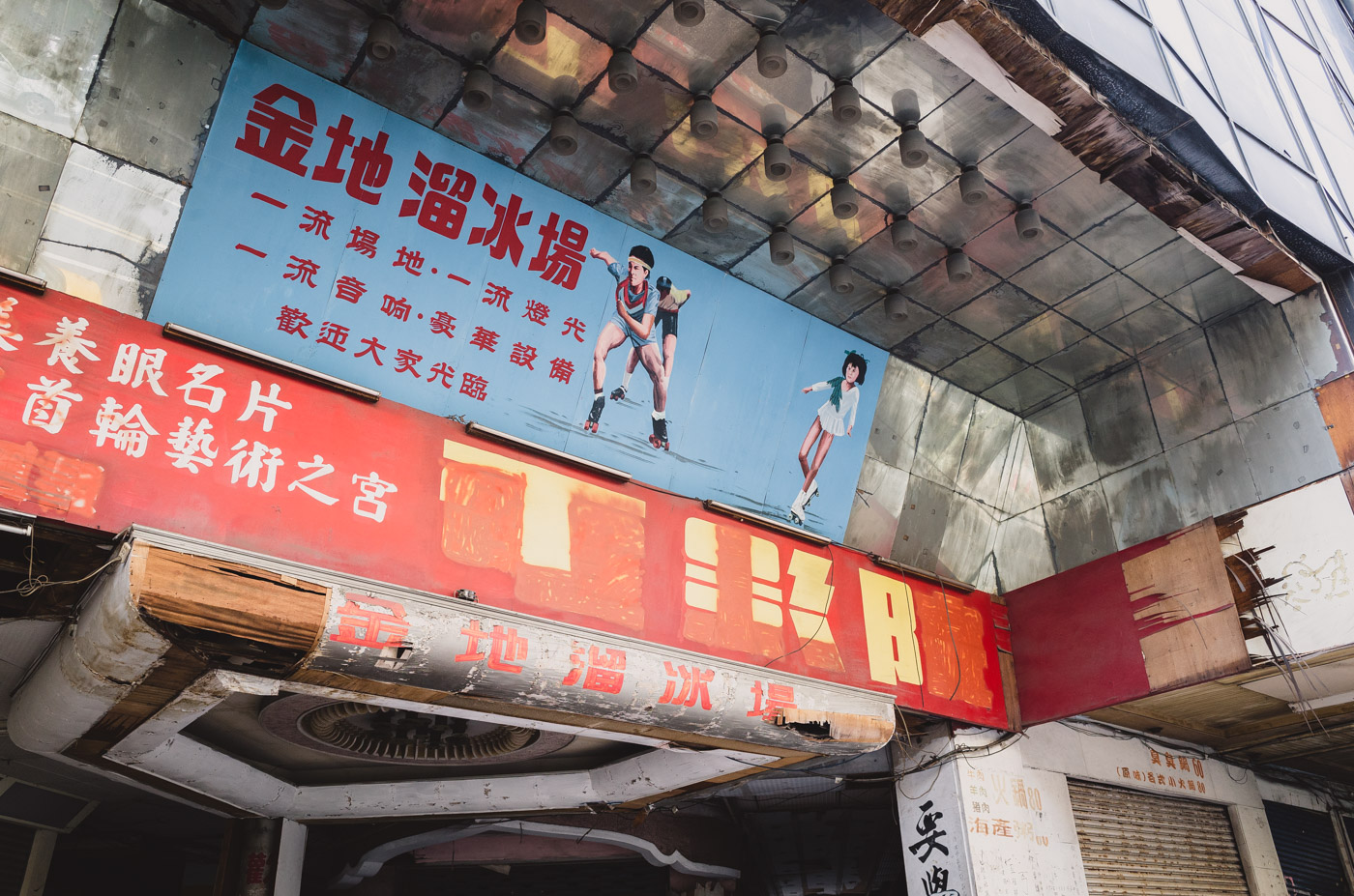 Old Kaohsiung - Jin Di Ice Rink