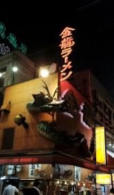 Dotonburi - Osaka Japan