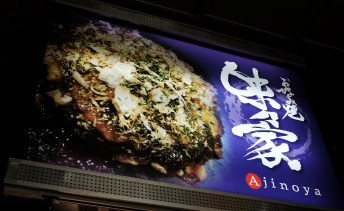 Ajinoya - Okonomiyaki Restaurant - Dotonburi - Osaka Japan