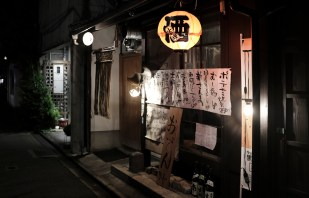 Izakaya - Kyoto Japan