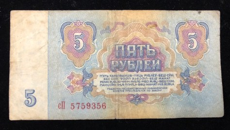 CCCP (USSR): 5 Rubles, 1961 (back)
